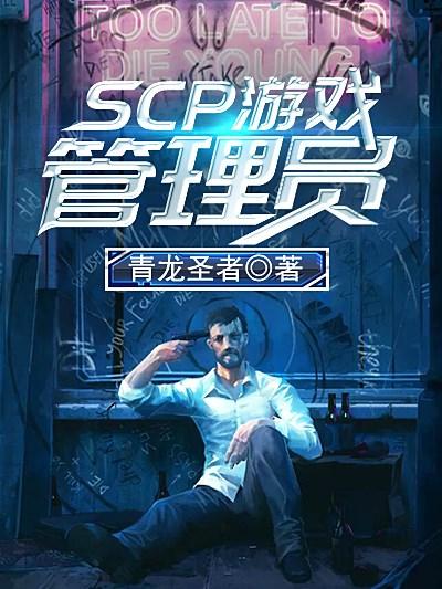 SCP游戏管理员