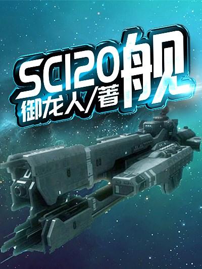 SC120艦