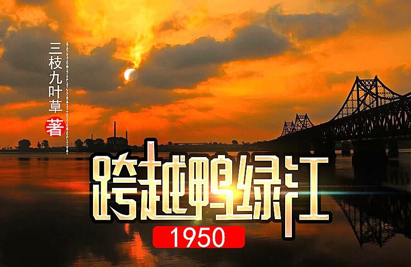跨越鸭绿江1950